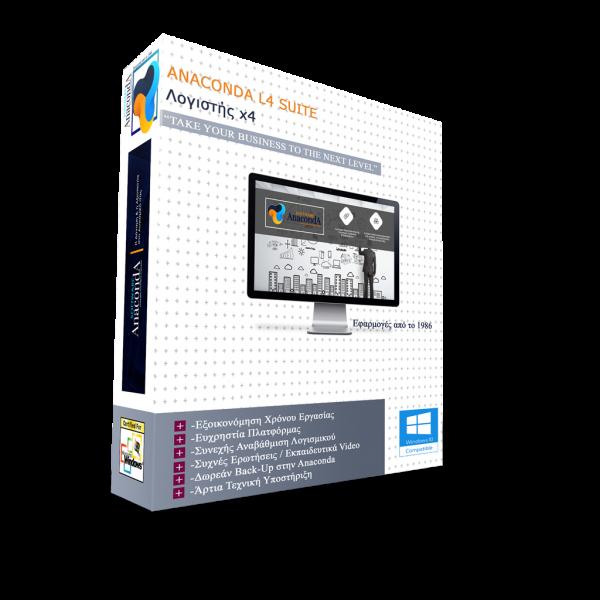 Χ4 Λογιστής | Προϊόντα Λογισμικού Anaconda