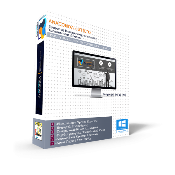 eStilto | Προϊόντα Λογισμικού Anaconda