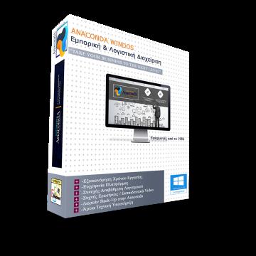 WinDos Εμπορικό & Λογιστικό | Προϊόντα Λογισμικού Anaconda